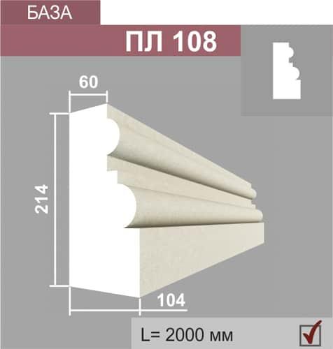 База пилястры Джем Декор ПЛ108