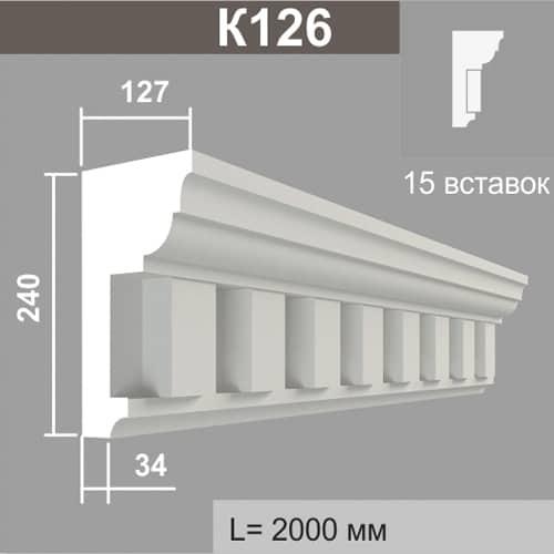 Карниз Джем Декор К126-1
