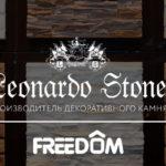 искусственный камень леонардо стоун