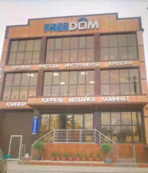 Магазин строительных материалов Фридом в Грозном